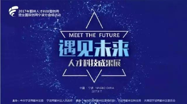 """火山电气闪亮登场""""遇见未来""""宁波人才科技成果展"""