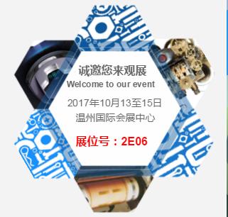 火山电气最新科技亮相第十二届中国(温州)机械装备展