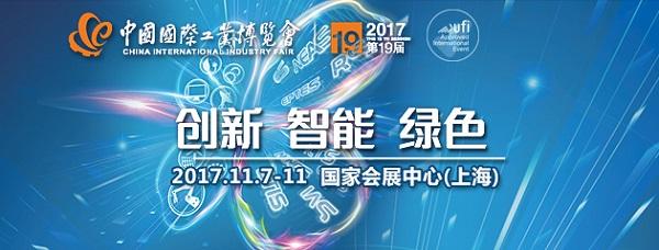 火山电气展位3H.C105 第19届国际工业博览会--欢迎您莅临参观指导!